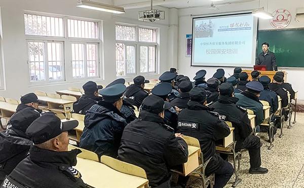 中保恒杰保安公司专项培训