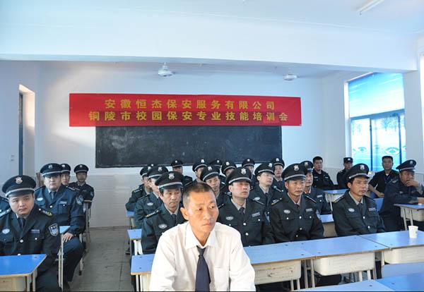 安徽恒杰保安服务公司铜陵校园保安技能培训大会