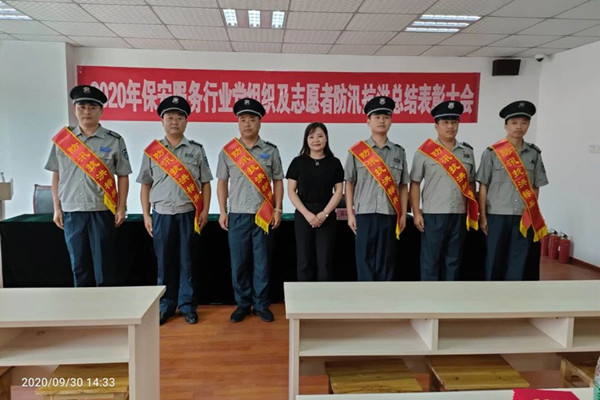 中保恒杰保安集团公司董事长征红蔓(上图中)及受表彰队员合影