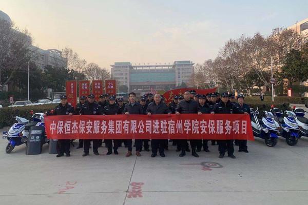 中保恒杰保安公司进驻宿州学院提供安保服务